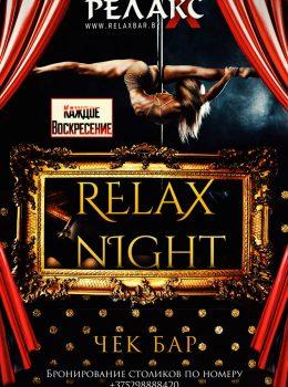 Воскресение Relax Night
